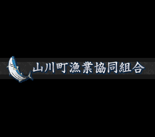 山川町漁業協同組合