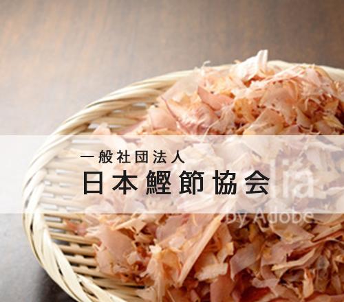一般社団法人 日本鰹節協会