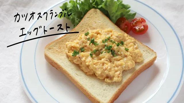 カツオスクランブルエッグトースト